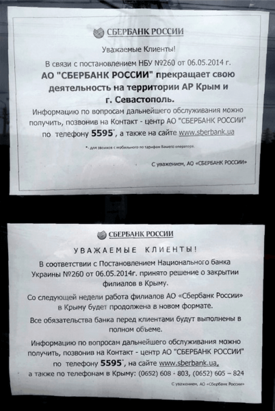 Изображение - Что будет с вкладами, оформленными в ощадбанке в крыму 13-05-2014-11-03-57