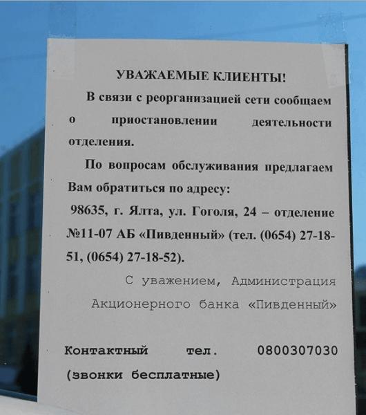 Изображение - Что будет с вкладами, оформленными в ощадбанке в крыму 13-05-2014-11-04-36