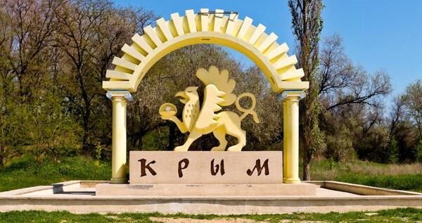 Изображение - Что будет с вкладами, оформленными в ощадбанке в крыму krym