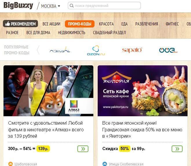 Купоны с сайта Big Buzzy