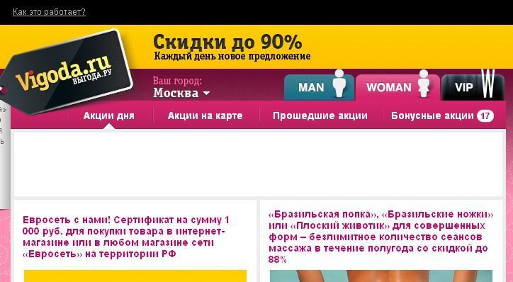 Выгода Ру - известный скидочный сайт