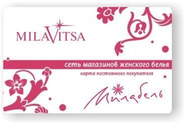 Карта постоянного покупателя MilaVitsa