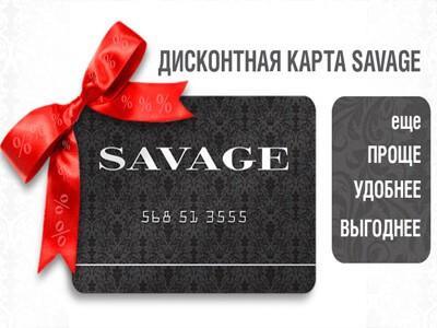 Дисконтная карта Savage