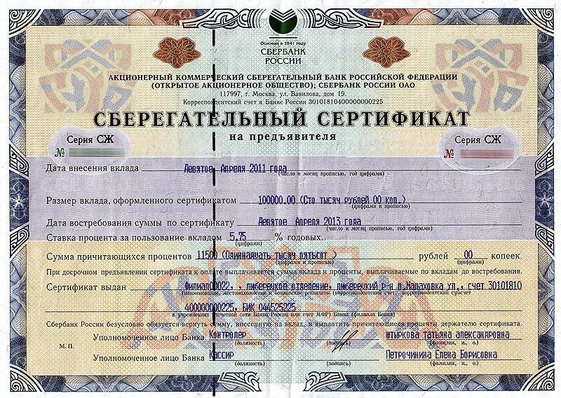 депозитный сертификат образец сбербанка - фото 6