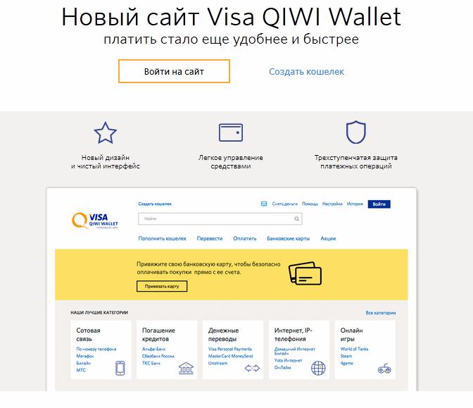 Рисунок 10. Главная страница QIWI Wallet.