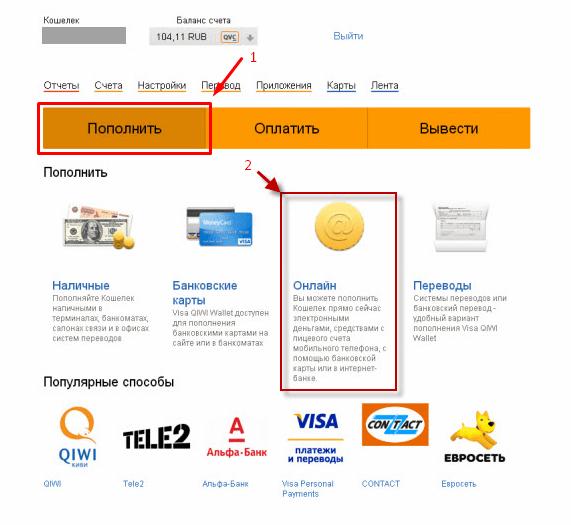 Изображение - Как вывести деньги с мегафона lightshot111