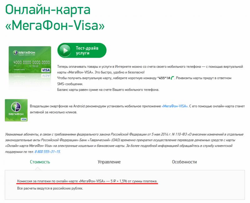 Рисунок 7. Как получить и работать с «Мегафон-Visa».