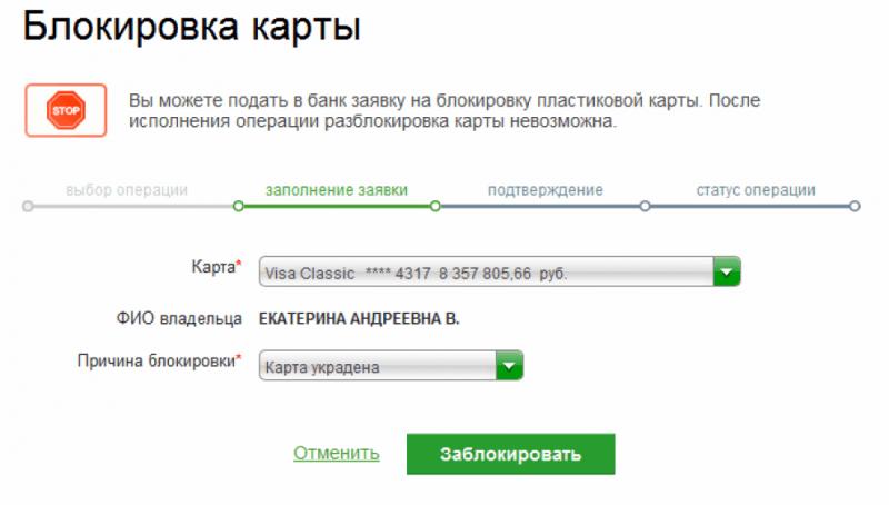 Рисунок 4. Окно блокировки в «Сбербанк-онлайн».