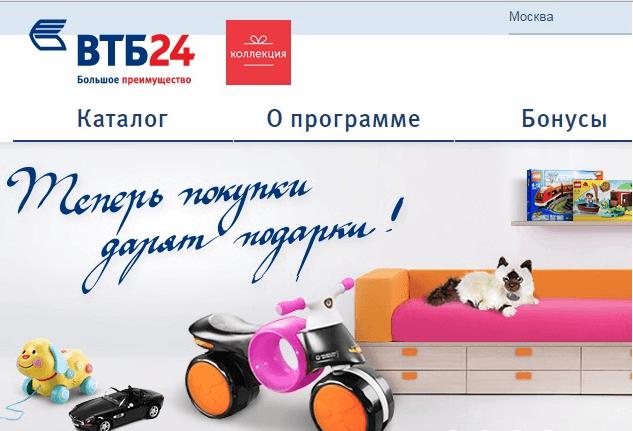 Банк втб бонусная программа распродажи 2018