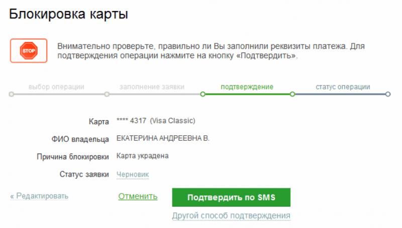 Рисунок 5. Подтверждение блокировки карты через «Сбербанк-онлайн»