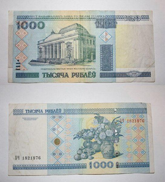 социумом, безденежье, сколько 50 рублей россии на белорусские кинул краю родном?