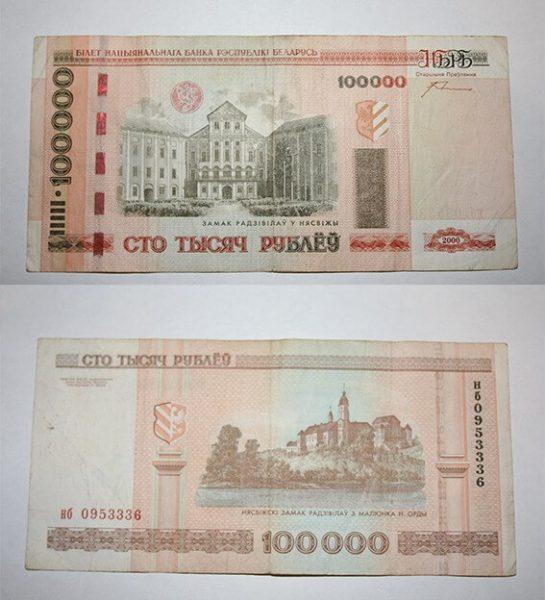 100000 белорусских зайчиков в рублях царская серебряная монета