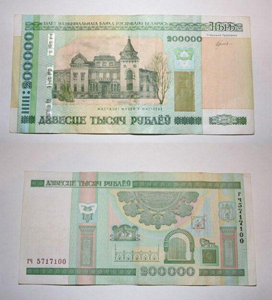 200 000 рублей