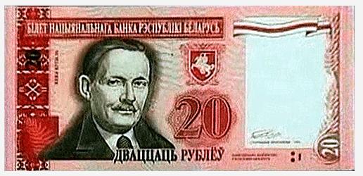 Рисунок 12. «Беларускi рубель»