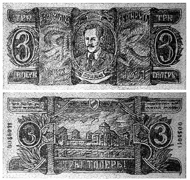 Рисунок 12. Эскиз белорусского талера.