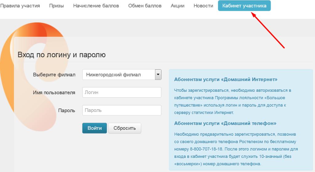 Рисунок 3 Регистрация через логин и пароль
