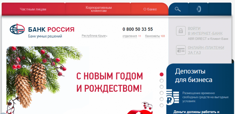 Рис. 2. Банк «Россия», один из первых банков, открывших свой филиал на территории Республики Крым, предлагает быстрые денежные переводы.