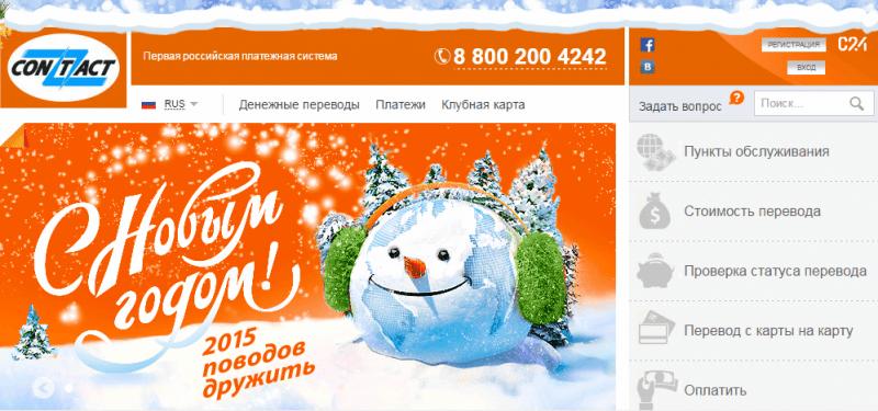 Рис. 4. Мгновенные денежные переводы в Крым по системе «Контакт».