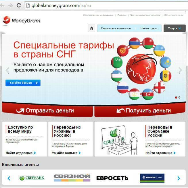 Как сделать перевод в белоруссию 636