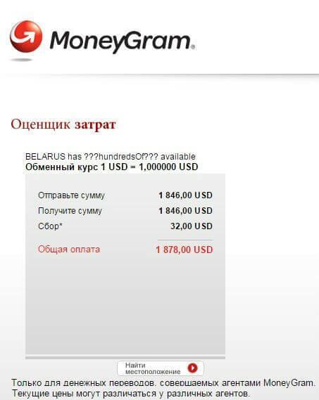 """Рис.2. Калькулятор расчета стоимости перевода """"MoneyGram"""""""