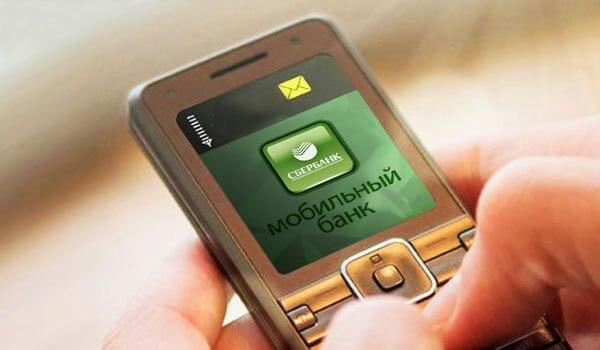 скачать бесплатно мобильный банк