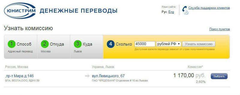 какой валютный перевод из рф в белорусь начинается с номера 100