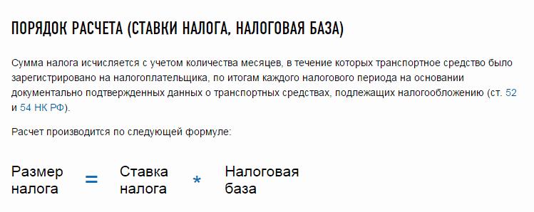 Рисунок 1. Формула расчета размера налога, приведенная на официальном сайте ФНС РФ.