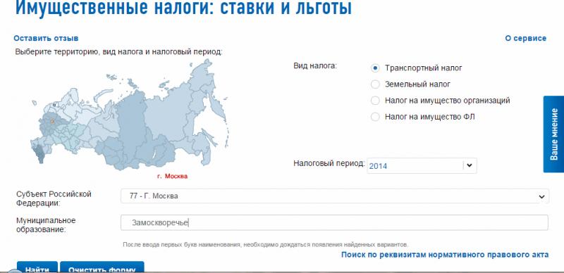 Рисунок 2. Определение налоговых ставок при помощи соответствующего сервиса ФНС РФ.