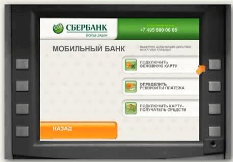 Как самостоятельно подключить мобильный банк