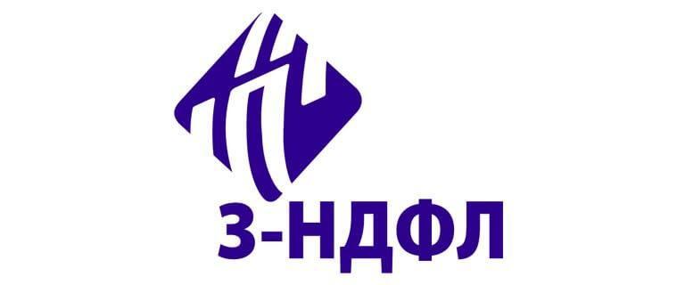 Скачать программа для 3 ндфл за 2015 год