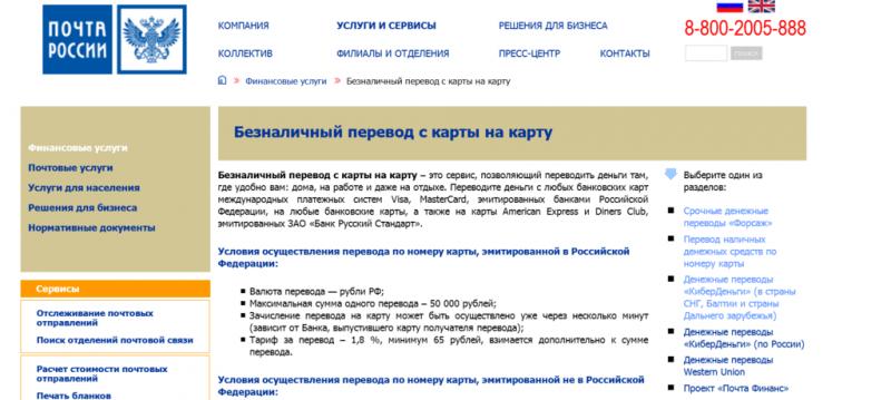 Перевод денег в германию из россии почта россии отслеживание товаров