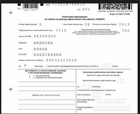 Налоговая декларация 3 ндфл титульный лист срок действия квитанции об оплате госпошлины за регистрацию ооо
