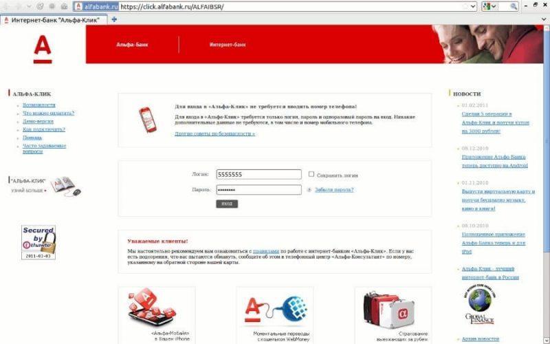 Личный кабинет альфа банка онлайн вход клик