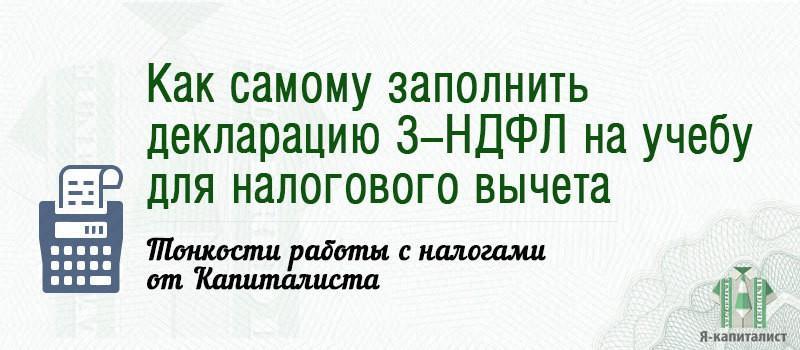 ПРОГРАММА 3 НДФЛ ДЕКЛАРАЦИЯ 2016