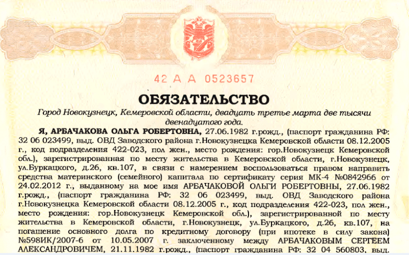 Соглашение о материнском капитале нотариус Диаспаре можно