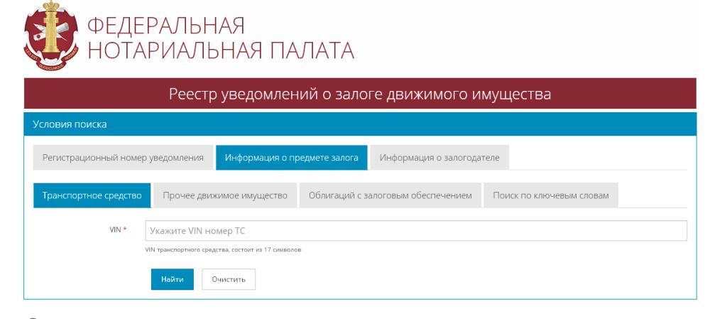 Как узнать информацию о залоге автомобиля автосалон дженсер москва ясенево