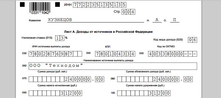 Рисунок 5. Листа А. Доходы от источников в России (отдельный расчет по каждому)