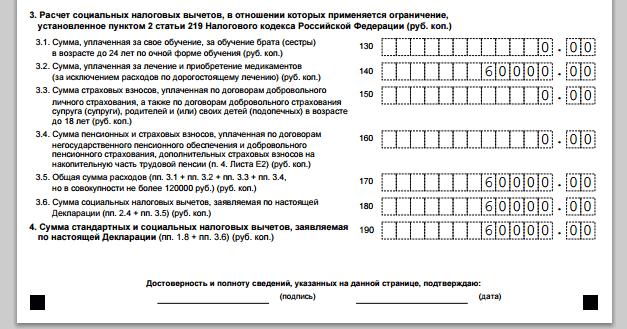 Рисунок 6. Лист Е1. Расчет суммы вычета.
