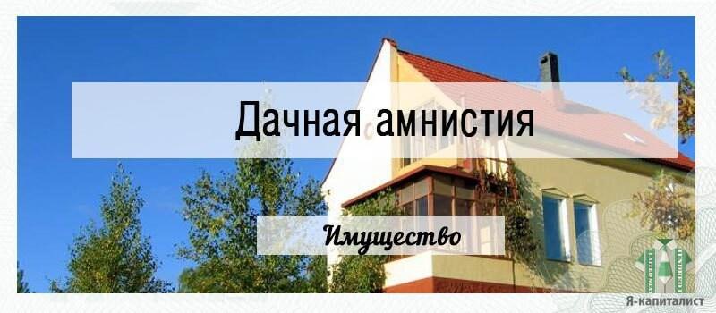 амнистия на недвижимость