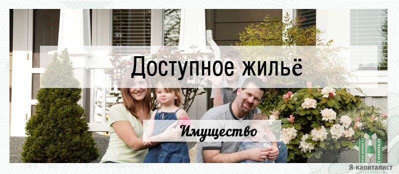 Молодых семей в Москве на 2 13 - Доступное Жилье для