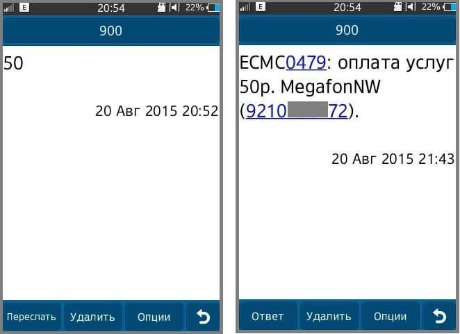 Оплата через мобильный банк сбербанк