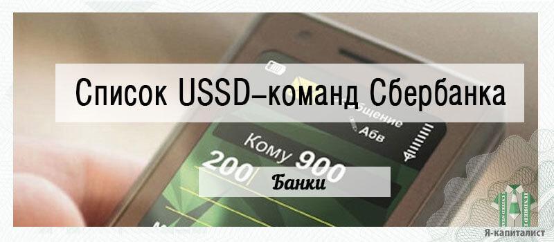Мобильный Банк Сбербанк Инструкция Узнать - фото 8