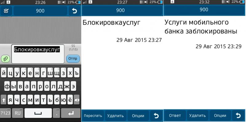 Нет Как разблокировать мобильный банк 900 только