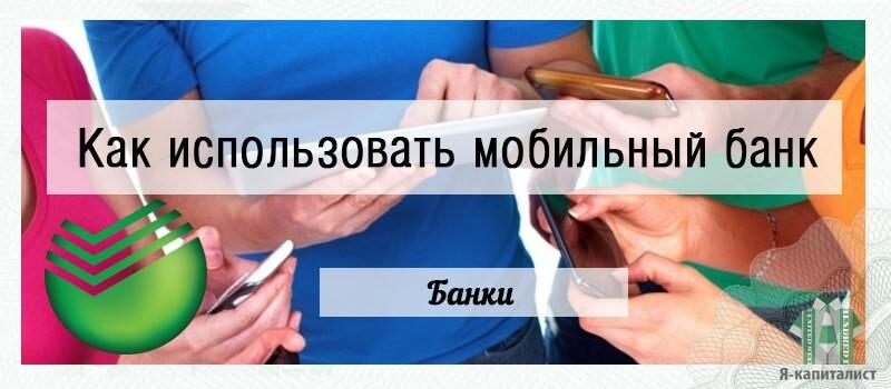 Мобильный банк сбербанк функции