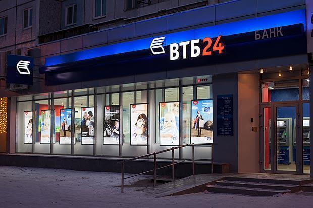 втв24 банк официальный сайт кредиткакие кредиты есть в россельхозбанке