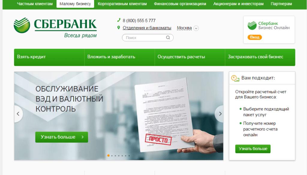 Сбербанк России - www.sberbank.ru