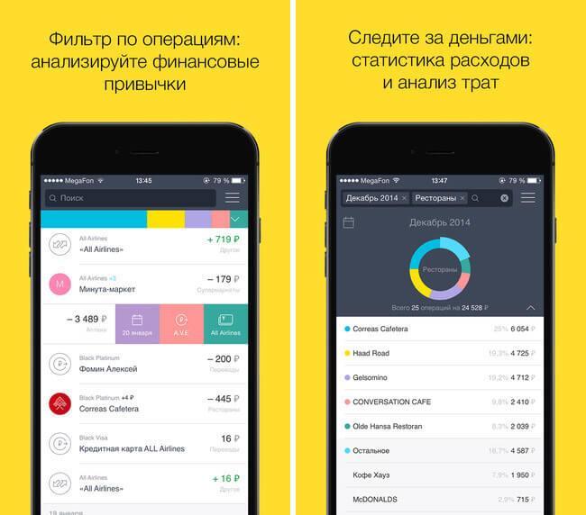 Скачать приложение интернет банк тинькофф программа вераксы скачать в ворде