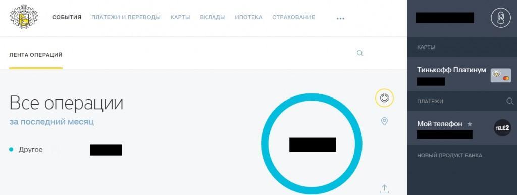 тинькофф банк онлайн кабинет машина в кредит 4 процента