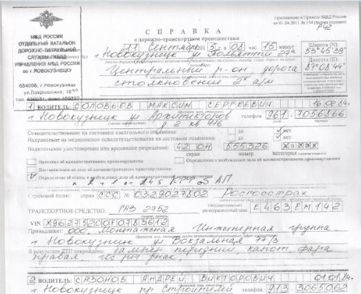Водители не обязаны представлять справку о ДТП страховщику 284