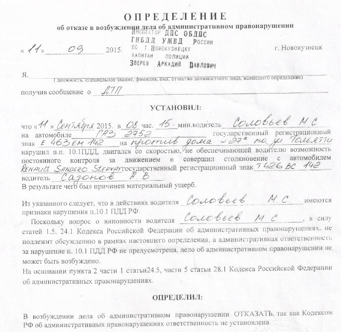 Рисунок 2. Определение об отказе в связи с отсутствием предусмотренных КоАП мер наказания.